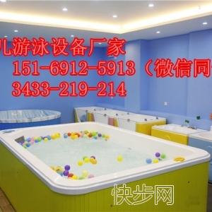 初生婴儿洗礼池价格 医用泳疗设备厂家 游泳洗浴设备全套厂家-- 婴游乐泳疗设备
