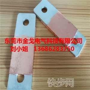 闪光焊接铜铝过渡板,铜铝过渡板散热带-- 东莞市金戈电气科技有限公司