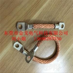 高纯无氧铜丝工艺焊接铜绞线软连接-- 东莞市金戈电气科技有限公司