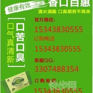 香口百惠茶是什么 香口百惠茶多少錢盒-- 河南省佰樂康藥業有限公司