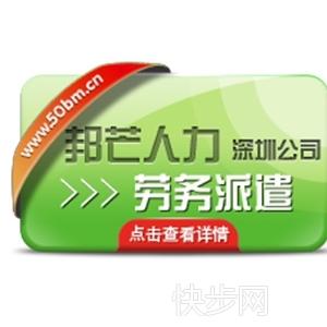 深圳劳务派遣选择深圳邦芒人力-- 深圳邦芒人力资源有限公司