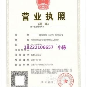工商注册-- 聚星商务服务有限公司