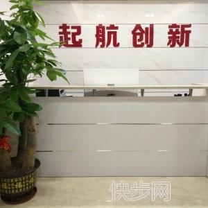 淘宝设计-- 深圳市起航创新电子商务有限公司