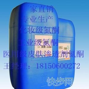 厂家直销医用级皮肤渗透剂氮酮化妆级氮酮 白色液体 水溶氮酮-- 新业电子材料有限公司