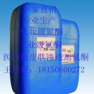 厂家直销医用级皮肤渗透剂氮酮化妆级
