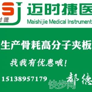 医用高分子绷带,高分子夹板,骨科外固定耗材-- 郑州迈时捷医疗器械有限公司