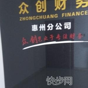 免费注册惠州公司代理记账仅200一月!众创财务惠州分公司-- 蔡景峰