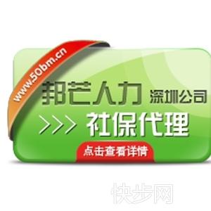 深圳社保代理找深圳邦芒人力-- 深圳邦芒人力资源有限公司