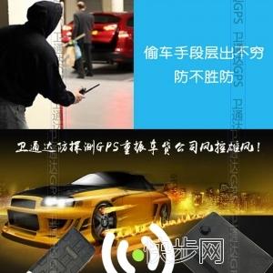 南昌GPS租赁按揭公司卫通达邱小洁GPS防盗防屏蔽定位-- 深圳市卫通达电子有限公司(邱小洁)GPS