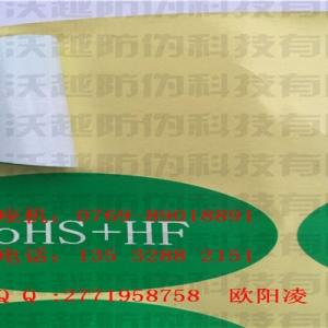 不干胶镭射标贴 烫印全息防伪商标 化
