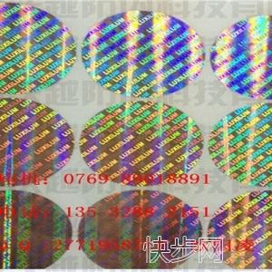 光刻全息贴纸 镭射激光标 各类产品防伪标贴 防伪商标采购-- 东莞市沃越防伪科技有限公司