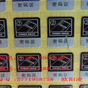 加密码防伪印刷 灯具防伪标贴 高难度