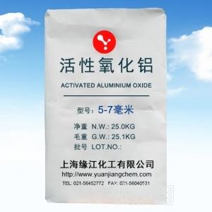 活性氧化鋁雙氧水用5-7毫米空壓機專用氧化鋁球-- 上海緣江化工有限公司