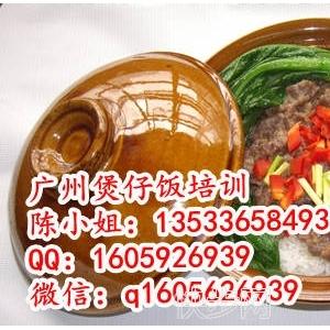 广州正宗专业的煲仔饭技术培训-- 广州市广品餐饮企业管理有限公司