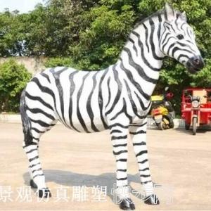 厂家直销仿真斑马专售,仿真斑马供货商-- 广州市庆缘景观园林设计有限公司