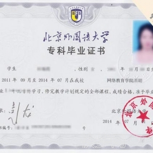 民办院校专科和本科,公办网络教育专科和本科培训-- 北京天创建业教育咨询有限公司