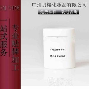 婴儿面霜OEM多效倍润面霜儿童保湿润肤霜滋养柔润水嫩嫩肤霜-- 广州贝樱化妆品有限公司