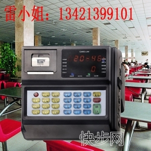 刷卡售饭机报价-刷卡售饭机系统-刷卡售饭机厂家-- 深圳市合创首信电子科技有限公司