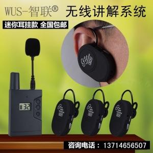 无线讲解器耳麦 导游一对多蓝牙式会