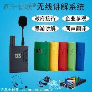 無線講解器一對多政府企業接待工廠參觀教學培訓導游講解器藍牙款-- 深圳市智聯系統技術有限公司