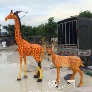 仿真树仿真长颈鹿市场价格多少钱,梅花鹿摆件-- 广州市庆缘景观园林设计有限公司