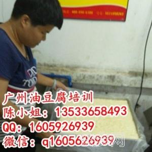 客家传统豆腐做法培训,广州豆腐培训-- 广州市广品餐饮企业管理有限公司