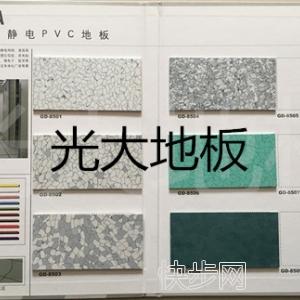 供应PVC防静电地板-- 徐水县光大电子