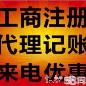 北京各区注册地址、工商注册、建账报税、餐饮资质、公司变更-- 尹鹏鹏