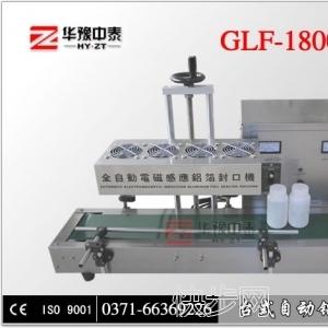 農藥瓶自動感應封口機 鋁箔膜封口機-- 鄭州中泰機械設備有限公司