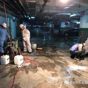 西安蓝箭卓越地下室防水堵漏工程-- 西安蓝箭卓越防水堵漏科技有限公司