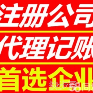 北京公司注册;0元提供免费地址;代理记账;公司变更;-- 尹鹏鹏