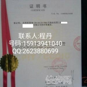 那里可以办理阿根廷领事馆盖章驾照-- 深圳市杰鑫诚信息咨询有限公司