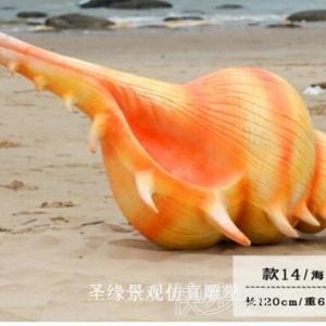 定做仿真海螺市场价多少仿真海螺优质好货-- 广州市庆缘景观园林设计有限公司