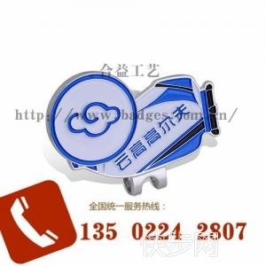 徽章制作设计 徽章制作厂家-- 广州市合益工艺制品有限公司