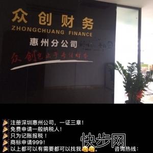免费深圳惠州注册公司-- 刘望