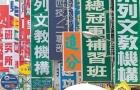 台湾高等学府报考门槛低,38分就可报