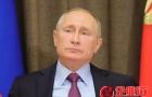 2018年总统大选普京宣布参加