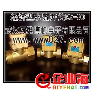 消防水泵专用流量开关 经济型水流开关 流量传感器-- 武汉万维博帆电子有限公司