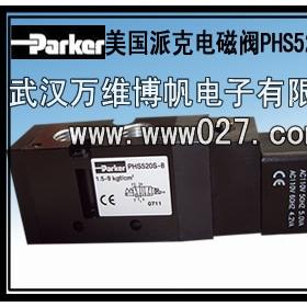 电磁阀 美国派克电磁阀 PHS520全系列