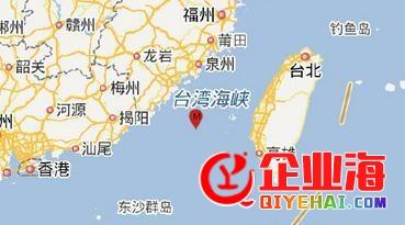 台湾海峡发作3.6级地震 震源深度14千米