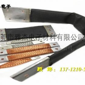 供应雅杰桥架裸铜软连接,铜编织导电