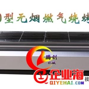 露天烤串無煙燒烤爐,室內無煙環保燃氣燒烤機價格-- 曲阜市騰創食品機械開發有限公司