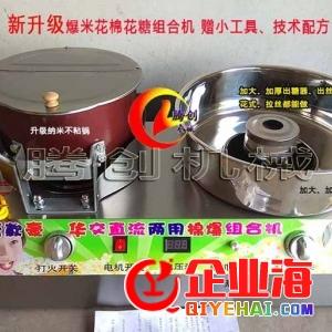 升级爆米花机和棉花糖两用机,卖棉花糖和爆米花一台机器搞定-- 曲阜市腾创食品机械开发有限公司