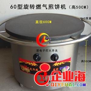 60型八爪煤气煎饼锅,商用手工杂粮煎饼机做法配方-- 曲阜市腾创食品机械开发有限公司
