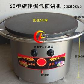 60型八爪煤气煎饼锅,商用手工杂粮煎