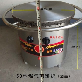 50型燃气煎饼机多少钱,自动旋转手工