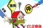 """长沙回应""""限购政策调整""""传闻:仅为规范二手房相关业务"""