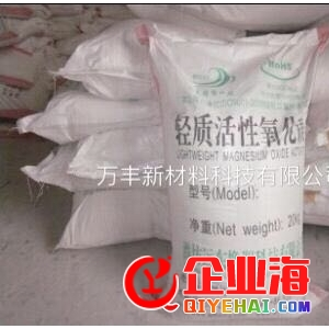 供应高活性氧化镁-- 潍坊万丰新材料科技有限公司